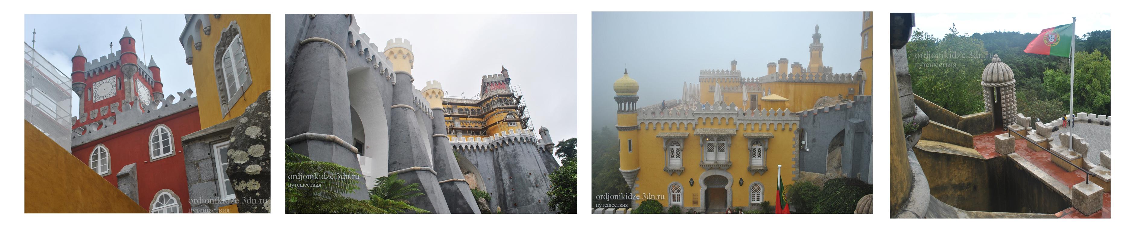 отзыв сайта Орджоникидзе о дворце Pena в Португалии, Синтре