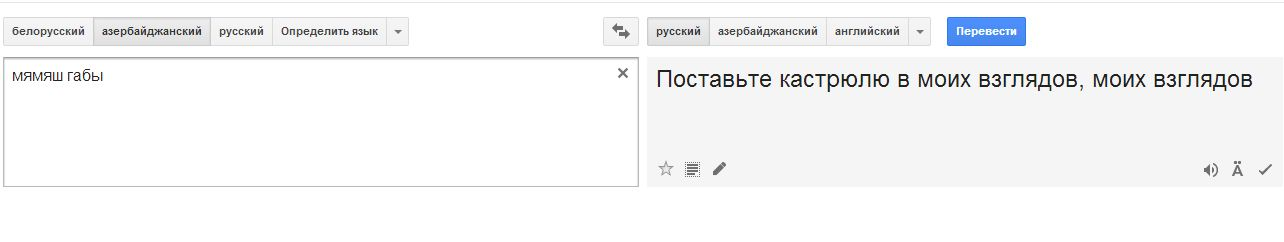 Орджоникидзе Приколы сайта как переводит Гугл